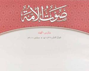 Sautul Ummah